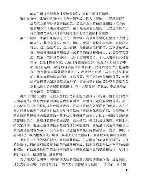 聯合國際世界佛教總部對諮詢的回覆-11.jpg