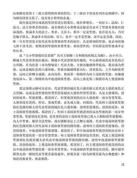 聯合國際世界佛教總部對諮詢的回覆-12.jpg