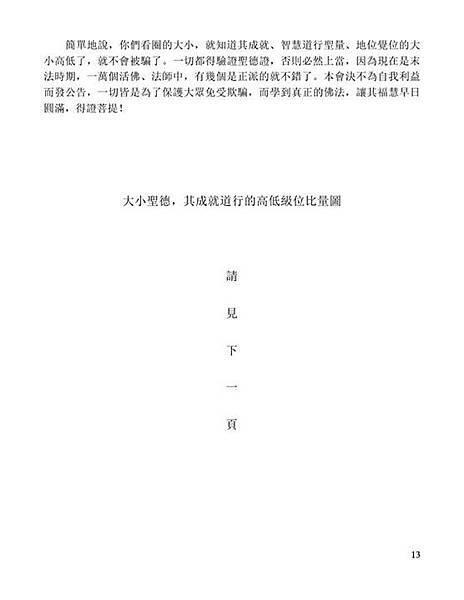 聯合國際世界佛教總部對諮詢的回覆-13.jpg