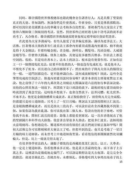 聯合國際世界佛教總部對諮詢的回覆-15.jpg
