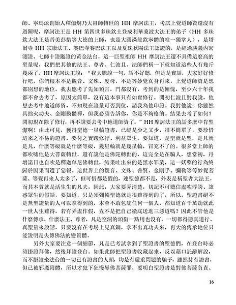 聯合國際世界佛教總部對諮詢的回覆-16.jpg