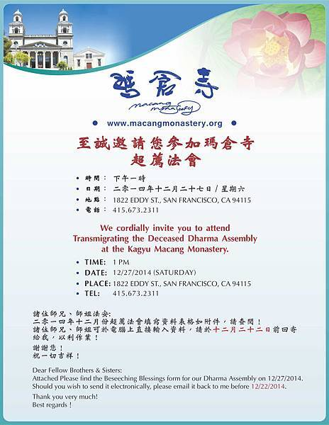 Invitation for December 27 Dharma Assembly 十二月份超薦法會邀請