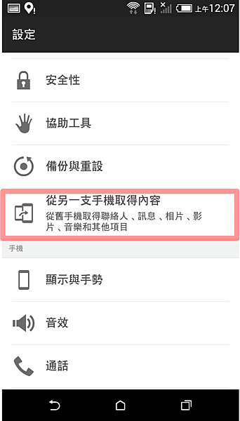 Screenshot_2015-08-11-00-07-04