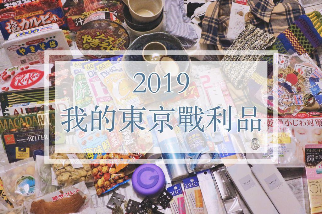 【日本購物】我的 2019 最新東京戰利品分享!