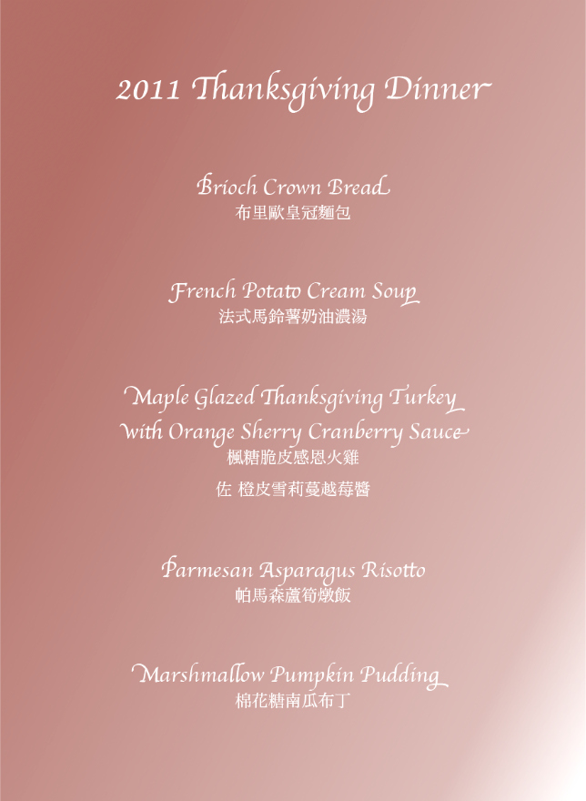 Thanksgiving menu-1.jpg