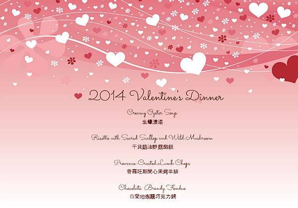 2014 Valentine