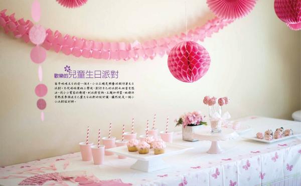 兒童生日派對-600.jpg