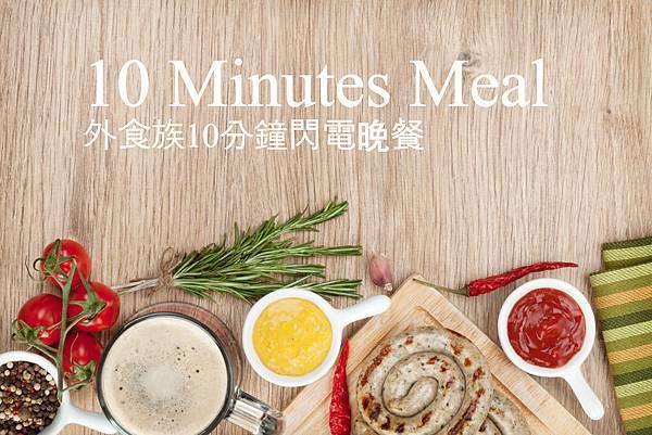 10分鐘外食族(1500)