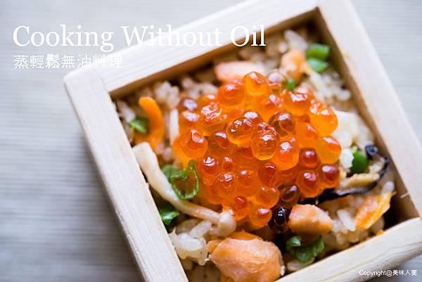 親子鮭魚蒸飯 -Blog