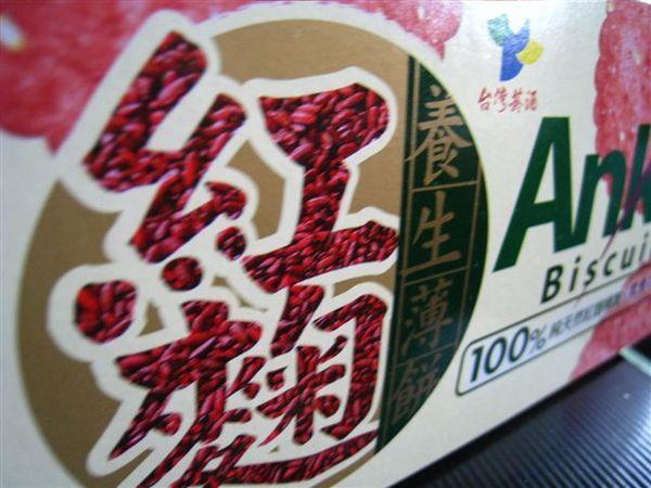 [台灣菸酒]紅麴餅乾