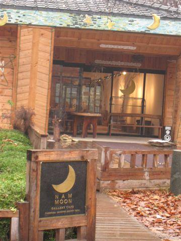 南怡島裡頭的小餐廳