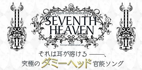 Seventh Heaven.jpg