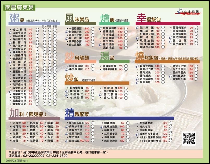 201602菜單