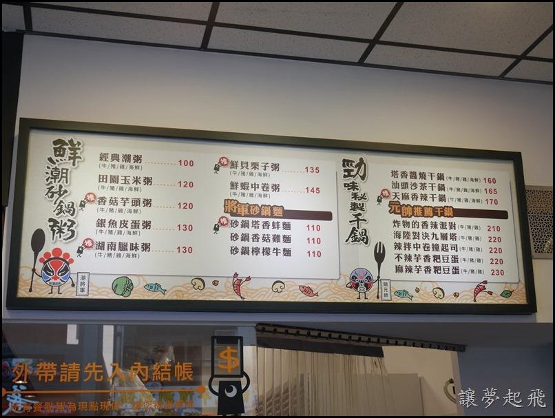 潮味決蘆洲中原店P1180808