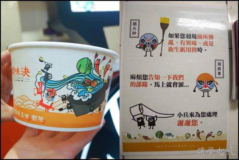 潮味決蘆洲中原店4