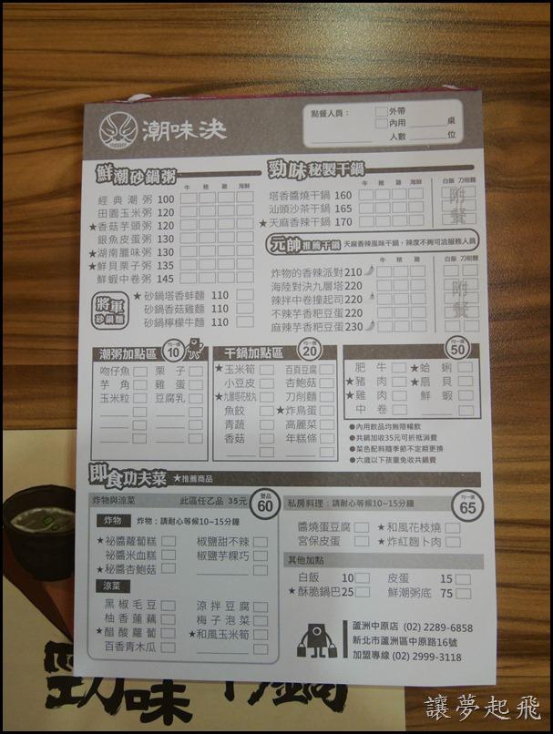 潮味決蘆洲中原店P1180821