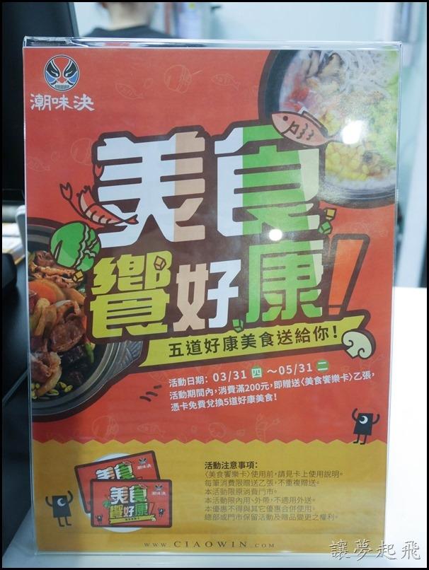 潮味決蘆洲中原店P1180814