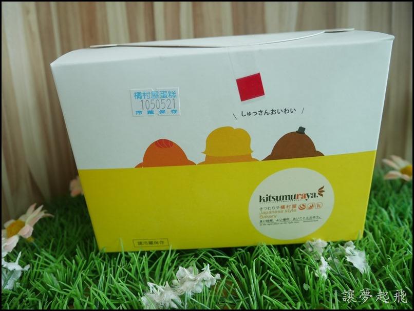 橘村屋 彌月蛋糕P1190031