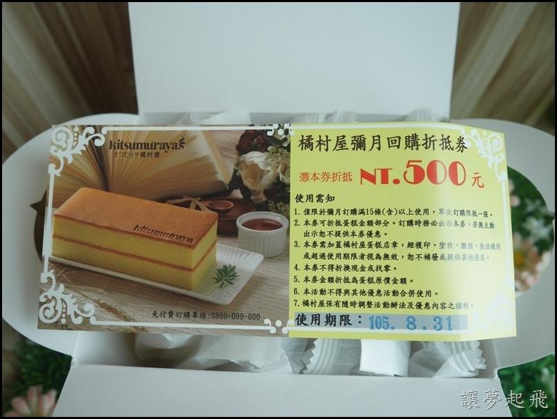 橘村屋 彌月蛋糕P1190032
