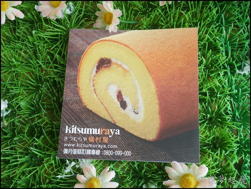 橘村屋 彌月蛋糕P1190039