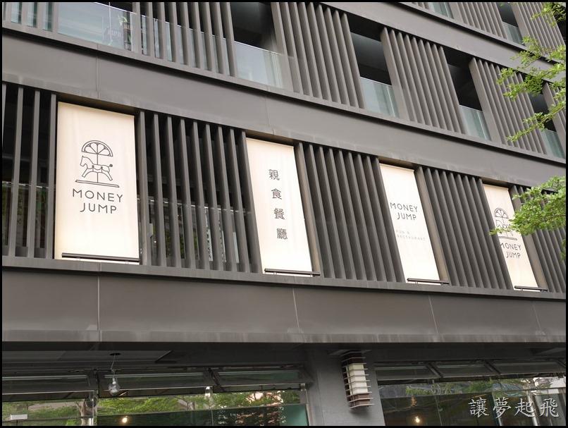 Money Jump 親食餐廳0116