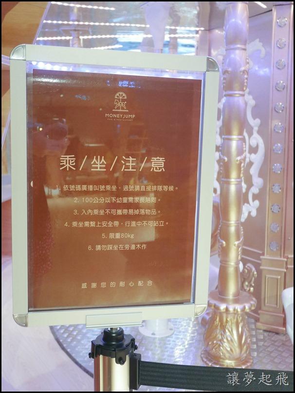 Money Jump 親食餐廳0244