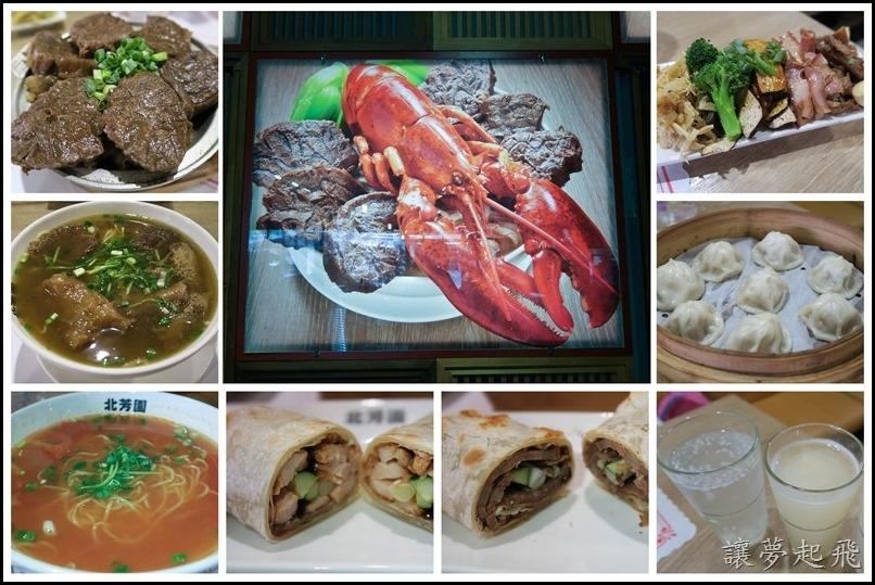 北芳園牛肉麵4