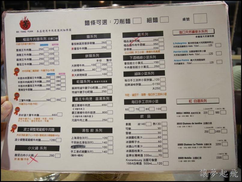 北芳園牛肉麵072