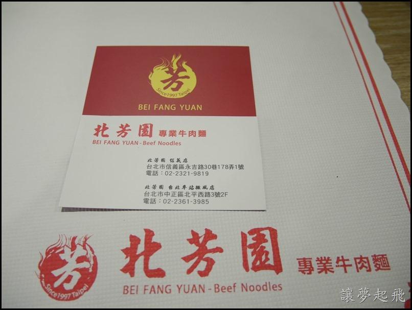 北芳園牛肉麵080