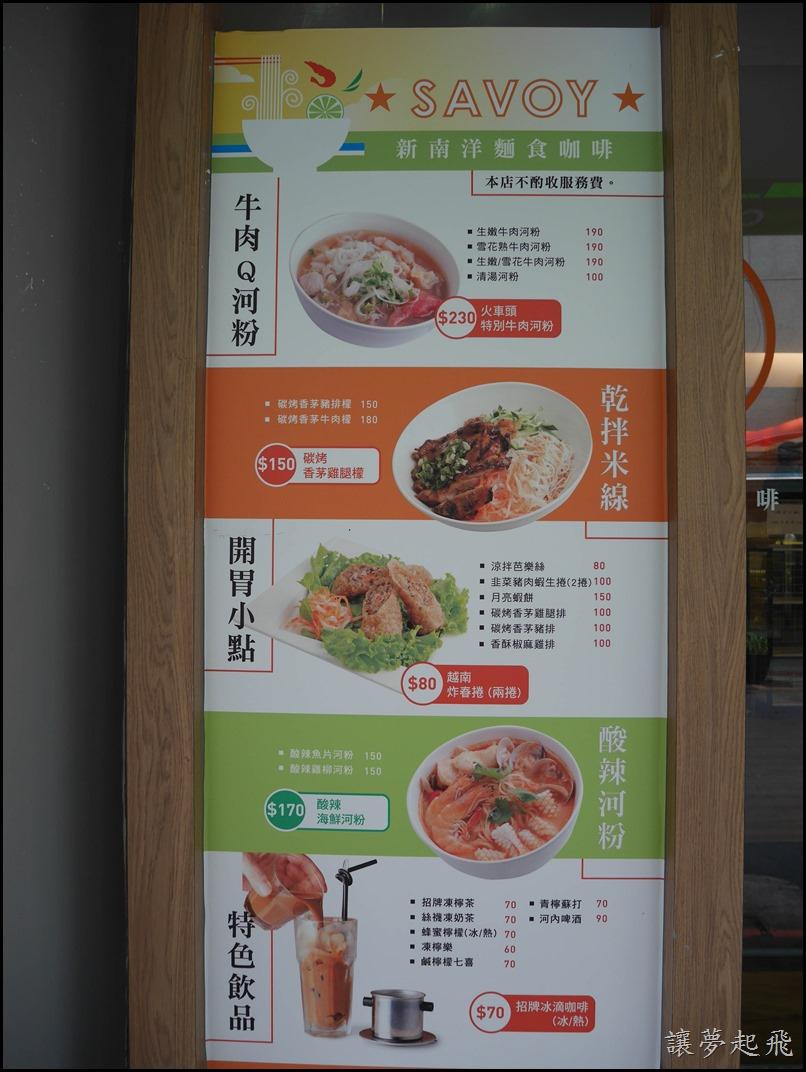 Savoy Noodle Cafe 新南洋麵食咖啡044