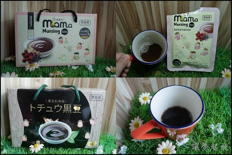 農純鄉-媽媽茶5