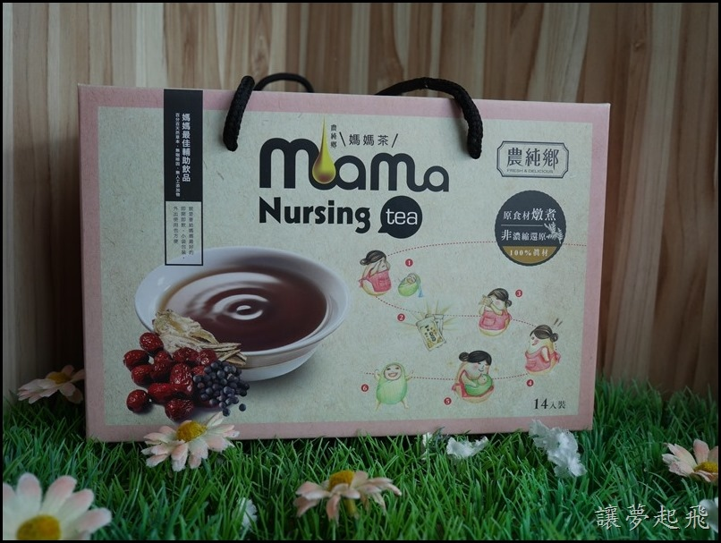 農純鄉-媽媽茶002