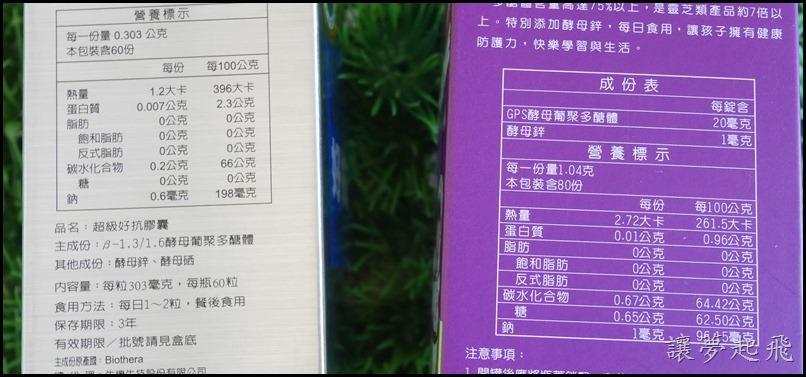 超級好抗 多醣體014