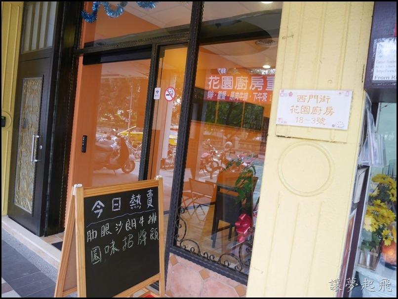 板橋 花園廚房026