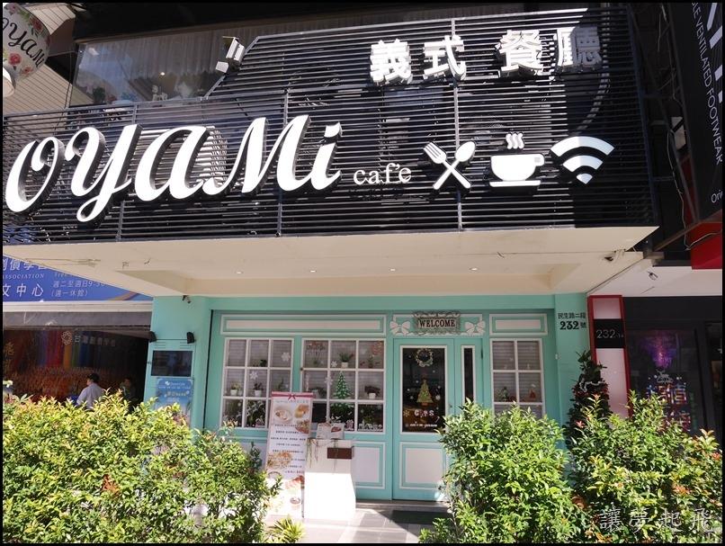 板橋 新埔 Oyami Cafe103