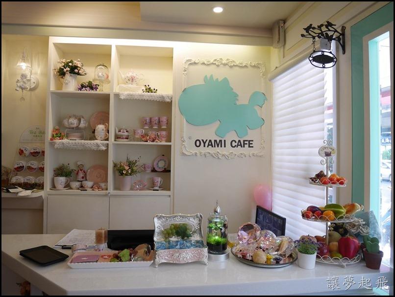 板橋 新埔 Oyami Cafe081
