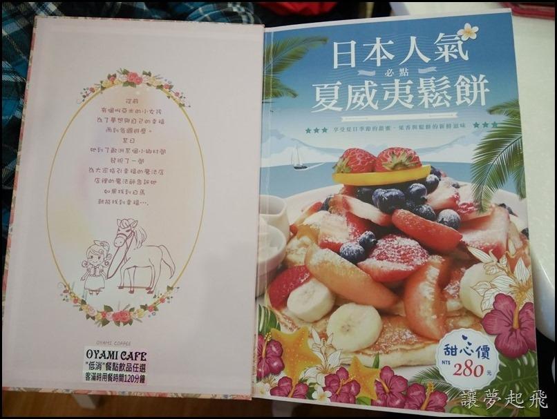 板橋 新埔 Oyami Cafe116