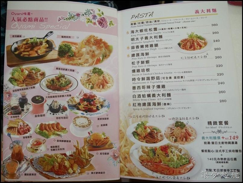 板橋 新埔 Oyami Cafe117
