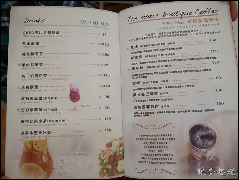 板橋 新埔 Oyami Cafe122