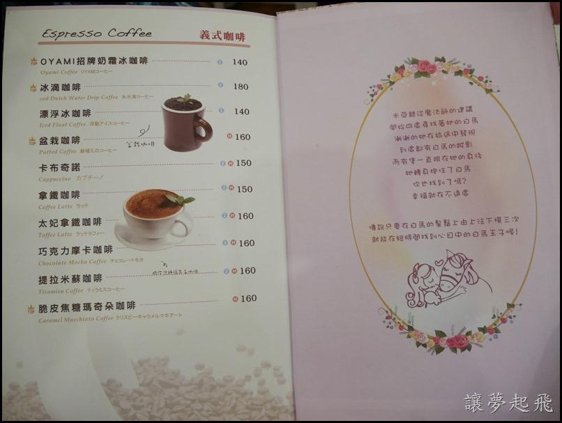 板橋 新埔 Oyami Cafe123
