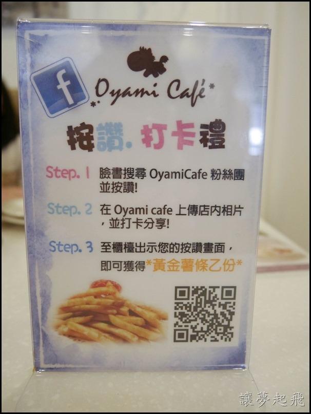 板橋 新埔 Oyami Cafe114
