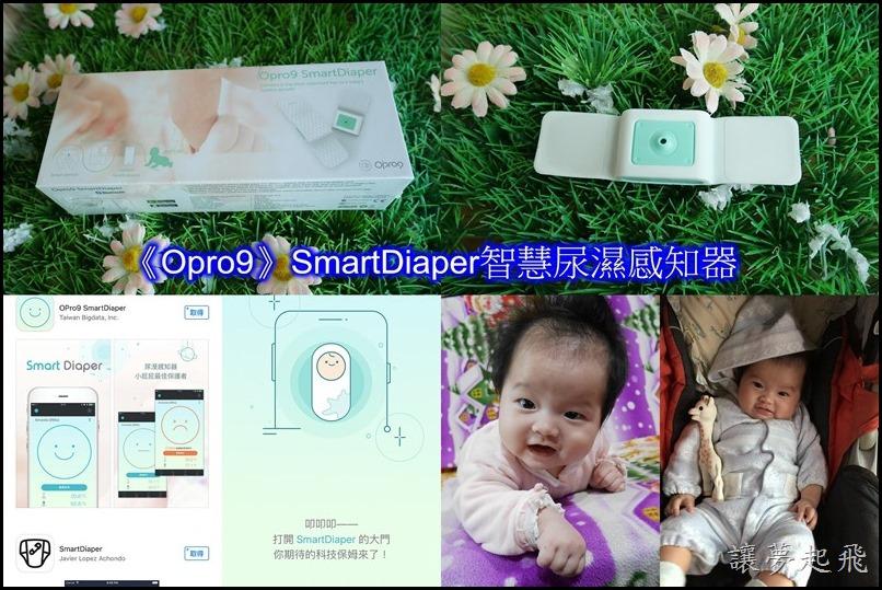 《Opro9》SmartDiaper 智慧尿濕感知器 6