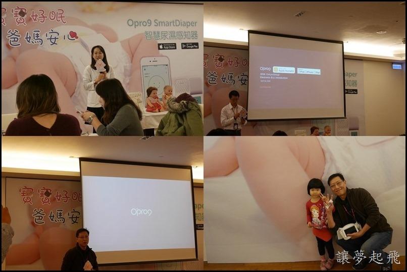 《Opro9》SmartDiaper 智慧尿濕感知器1