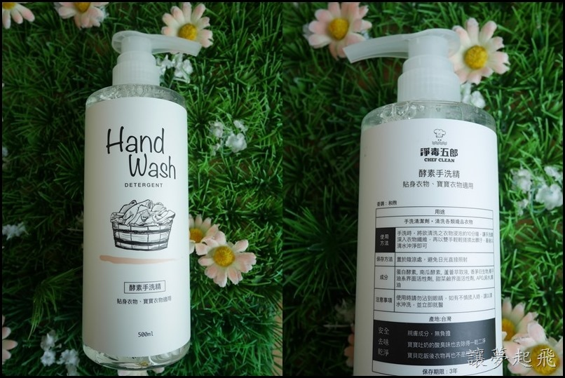 淨毒五郎 酵素洗衣精3