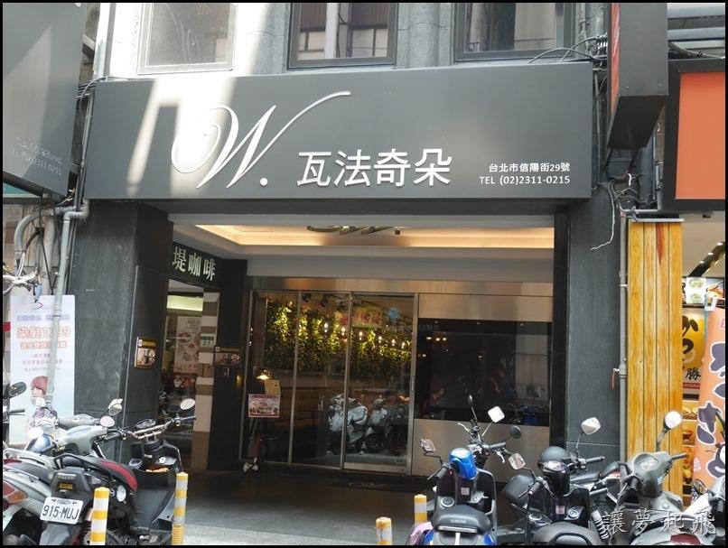瓦法奇朵 台北車站店04