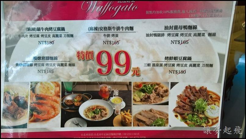 瓦法奇朵 台北車站店109