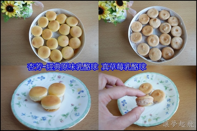 杏芳草莓乳酪球 2