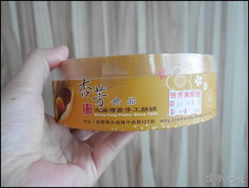 杏芳草莓乳酪球08