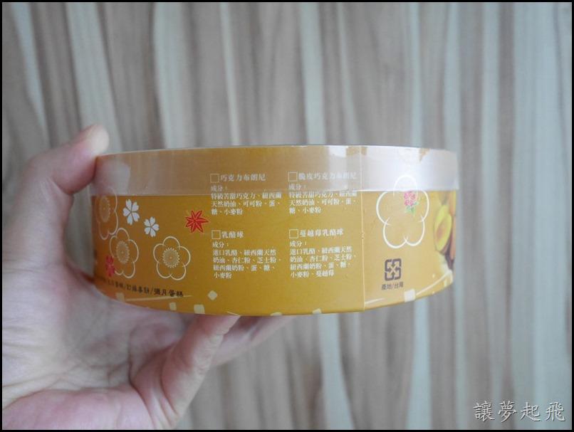杏芳草莓乳酪球12