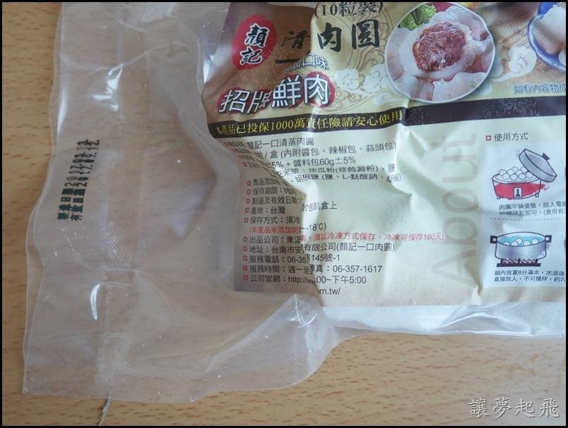 顏記 · 一口肉圓09